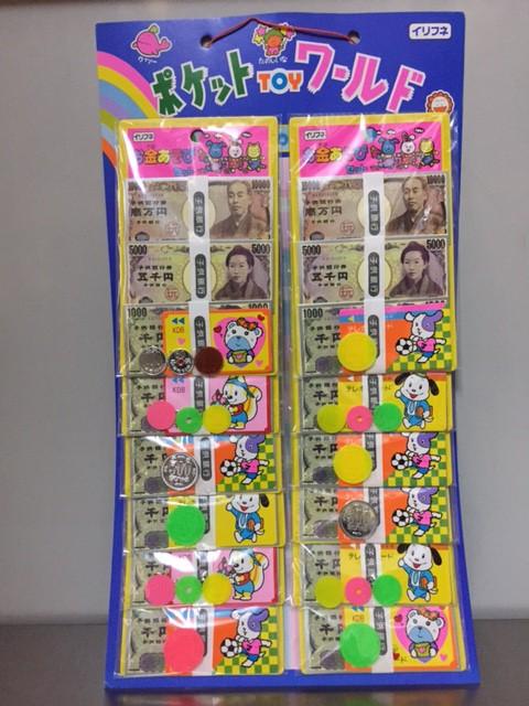 お金遊び台紙付(12付き)