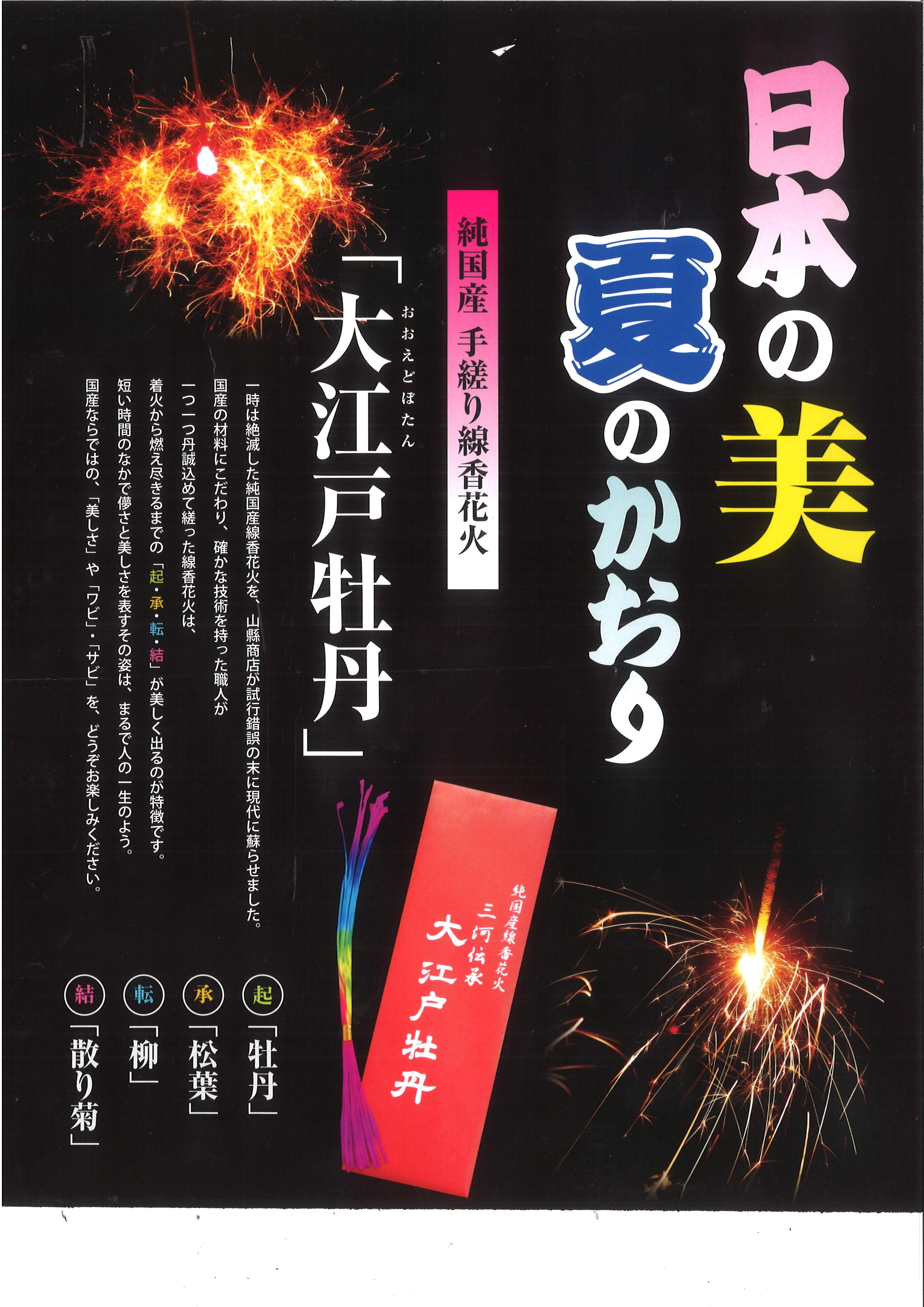 大江戸牡丹線香花火10本入り 600円