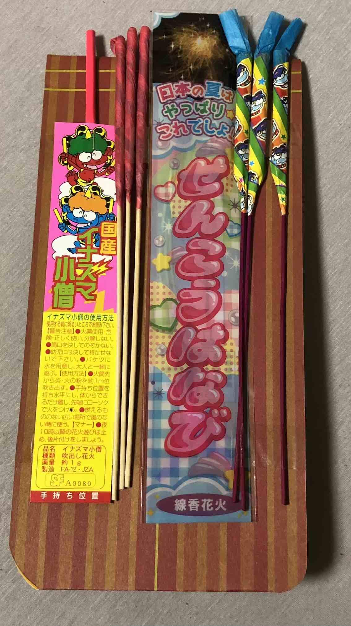 オリジナル手持ち花火500円セット
