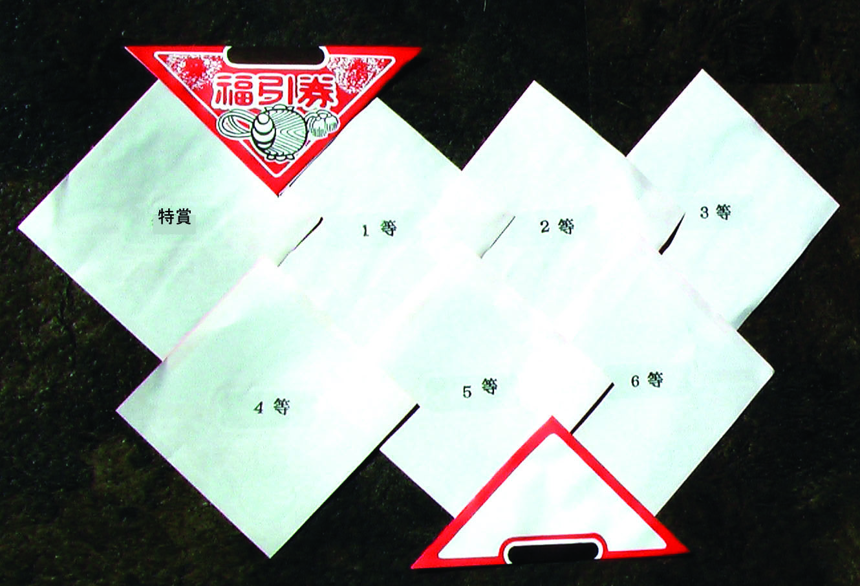 三角くじ完成【当り各等判押し】(10枚入り)