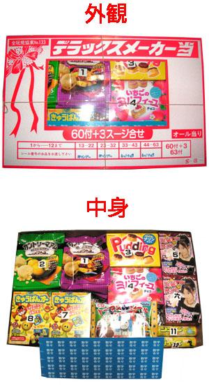 お菓子数字合せくじ当て箱入り( 小)(60入り)