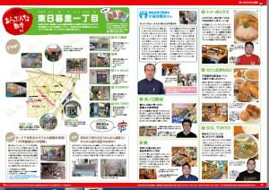 あらぶんちょ(荒川・文京・千代田)通信3月号、東京ケーブルネットワークで駄菓子の井ノ口商店がオンエアされました。(2017年2月27日)