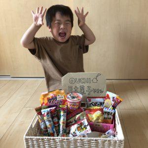 おうち駄菓子屋さん、始めませんか?(2020年4月29日)