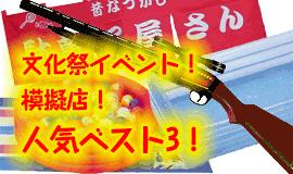 文化祭模擬店・秋祭り催事に人気の縁日ベスト3です!