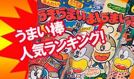 うまい棒人気ランキング by 井ノ口商店!