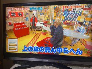 井ノ口商店の『お家で射的ごっこ』がテレビで紹介されました!(2021年7月25日)