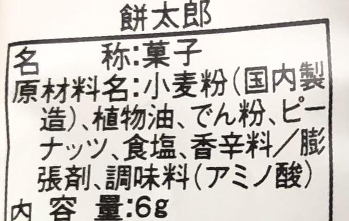 餅太郎・塩(30入り)