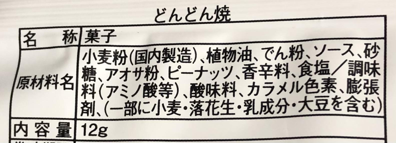 どんどん焼あられ(15入り)