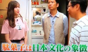 テレビ東京『よじごじDays』で井ノ口商店がオンエアされました!!2019年7月9日